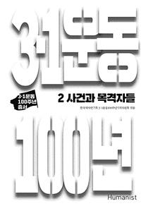 3·1운동 100년. 2, 사건과 목격자들 표지