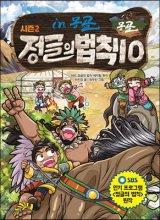 (시즌 2)정글의 법칙 : In 몽골. 10, 몽골 편 표지