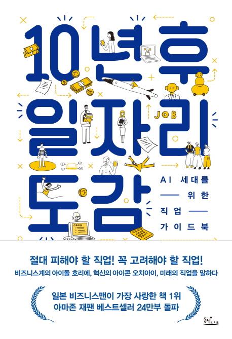 10년 후 일자리 도감 : AI 세대를 위한 직업 가이드북 표지