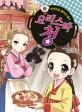 요리스타 청. 12, 조선으로 돌아간 청이