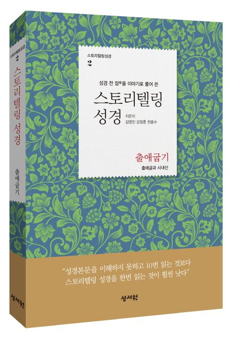 (성경 전 장을 이야기로 풀어 쓴) 스토리텔링 성경. 2, 출애굽기 : 출애굽과 시내산 표지