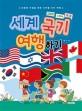 세계 국기 여행하기 : 그리기 스티커 색칠 : 다문화 가정을 위한 나라별 국기 여행 상세보기