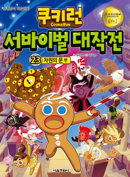 쿠키런 서바이벌 대작전 : 안전상식 학습만화. 23, 차원의 문 편 표지