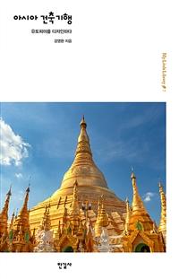 아시아 건축기행 : 유토피아를 디자인하다