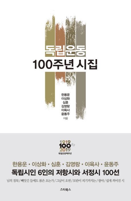 독립운동 100주년 시집 : 독립시인 6인의 저항시와 서정시 100선