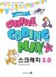 (영재스쿨) 창의 코딩 놀이 = CREATIVE CODING PLAY. Lesson 1, 스크래치3.0 표지