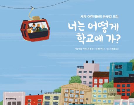너는 어떻게 학교에 가? : 세계 어린이들의 등굣길 모험 표지