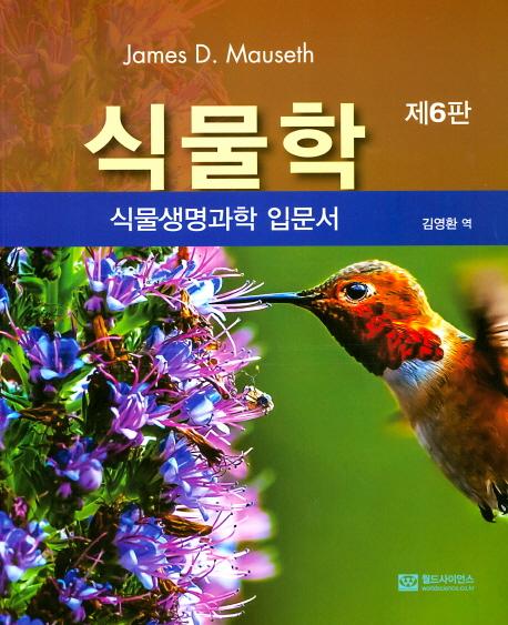 식물학 : 식물생명과학 입문서
