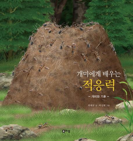 (개미에게 배우는)적응력 : 개미와 기후