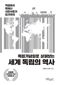 (독립기념일로 살펴보는)세계 독립의 역사 : 억압에서벗어나 시민사회가 되기까지
