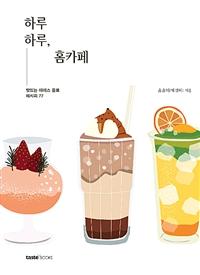 하루하루 홈카페 : 맛있는 아이스 음료 레시피 77