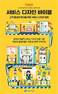 서비스 디자인 바이블 표지