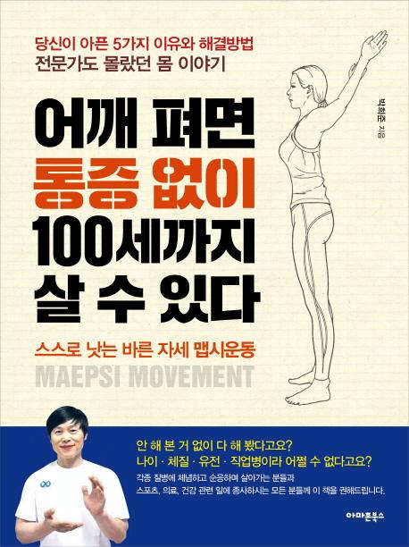 어깨 펴면 통증 없이 100세까지 살 수 있다 = Maepsi Movement : 스스로 낫는 바른 자세 맵시운동 표지