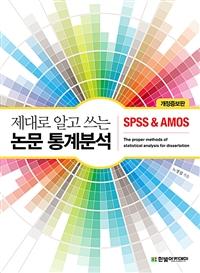 제대로 알고 쓰는 논문 통계분석 : SPSS & AMOS 표지