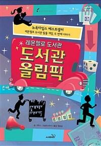 (레몬첼로 도서관)도서관 올림픽: 레몬첼로 도서관 탈출 게임, 두 번째 이야기 표지