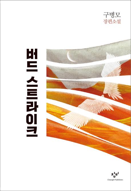 버드 스트라이크 : 구병모 장편소설   표지