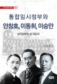 통합임시정부와 안창호, 이동휘, 이승만  : 삼각정부의 세 지도자