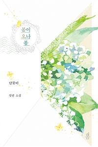 봄이 오나 봄  : 단꽃비 장편 소설
