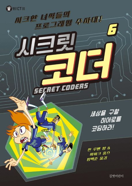 시크릿 코더. 6, 세상을 구할 히어로를 코딩하라! 표지