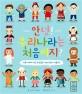 [프로젝트길라잡이 수록도서, 2학년] 안녕! 우리나라는 처음이지?