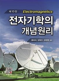 전자기학의 개념원리  = Electromagnetics