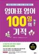 엄마표 영어 100일의 기적 : 100일 후에는 엄마도, 아이도 영어로 말한다!