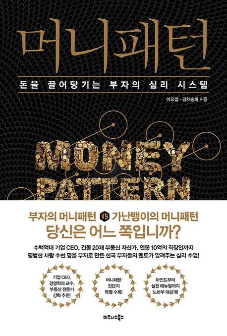 머니패턴 : 돈을 끌어당기는 부자의 심리 시스템 표지