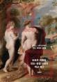 조르주 뒤메질, 인도-유럽 신화의 비교 연구  : 그리스, 스칸디나비아, 인도, 로마의 신화들