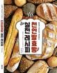 (블랑제 강민호가 제안하는) 천연발효빵 실전레시피