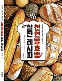 (블랑제 강민호가 제안하는) 천연발효빵 실전레시피 표지