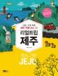 리얼트립 제주  = Real trip Jeju  : 지금, 가장 핫한 제주 여행 코스 31