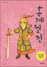 홍계월전 (전쟁터를 누빈 여장군)
