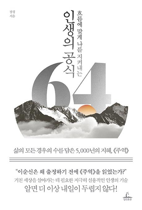 (흐름에 맞게 나를 지키는)인생의 공식 64 표지