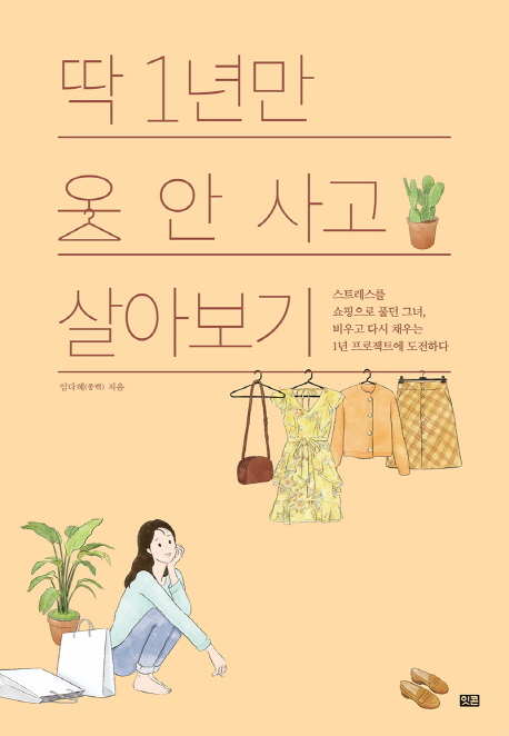 딱 1년만 옷 안 사고 살아보기 : 스트레스를 쇼핑으로 풀던 그녀, 비우고 다시 채우는 1년 프로젝트에 도전하다 표지