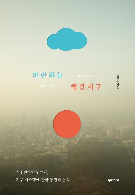 파란하늘 빨간지구 = Blue sky red earth : 기후변화와 인류세, 지구시스템에 관한 통합적 논의