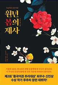 원년 봄의 제사 : 무녀주의 살인사건 : 루추차 장편소설