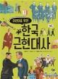 (어린이를 위한)한국 근현대사