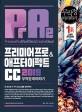 프리미어프로 & 애프터이펙트 CC 2019 무작정 따라하기 / 신의철 ; 이현석 ; 김나현 지음