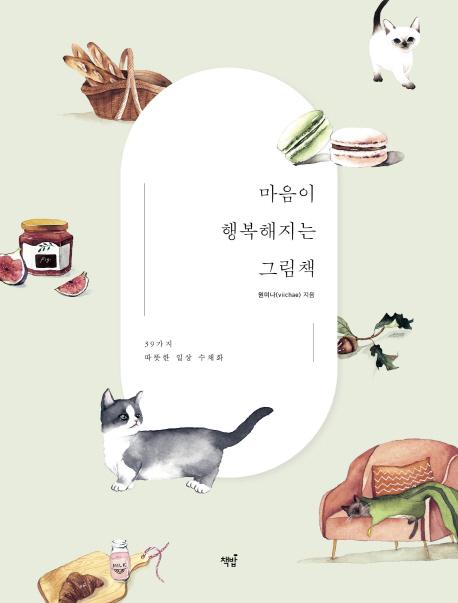 마음이 행복해지는 그림책 : 39가지 따뜻한 일상 수채화 표지