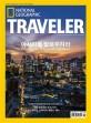 내셔널 지오그래픽 트래블러 National Geographic Traveler 2019.4
