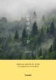 나무의 시간 : 내촌목공소 김민식의 나무 인문학 표지