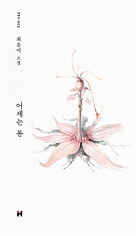 어제는 봄 : 최은미 소설
