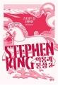 악몽과 몽상  : 스티븐 킹 단편집. 1-2