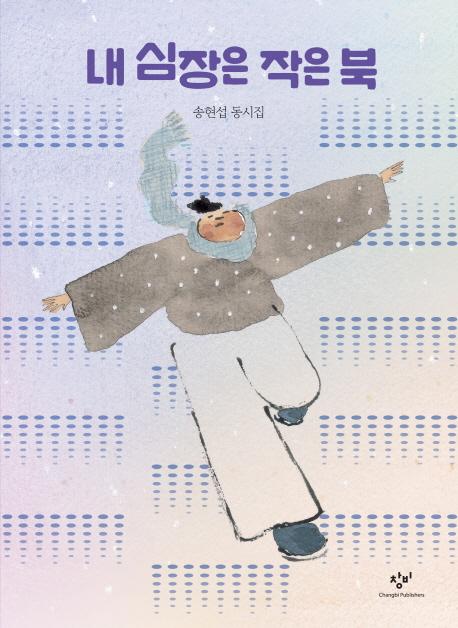 내 심장은 작은 북 : 송현섭 동시집