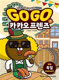 Go Go 카카오프렌즈 : 세계 역사 문화 체험 학습만화. 7 : 독일(GERMANY)  표지