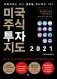 미국주식 투자지도 2021 (빅데이터로 보는 글로벌 유니버스 101)