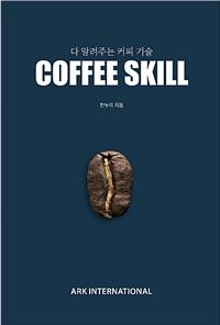 [성인: 동아리 추천] Coffee skill : 다 알려주는 커피 기술