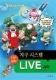 Live 과학 21 (지구 시스템)