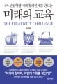 (4차 산업혁명 시대 창의인재를 만드는) 미래의 교육 = The Creativity Challenge 표지
