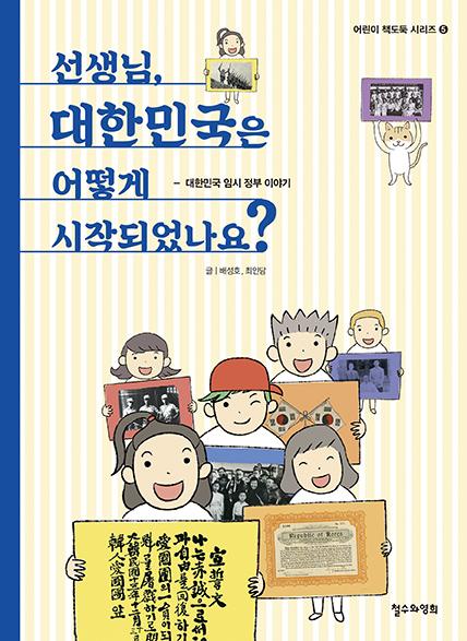선생님, 대한민국은 어떻게 시작되었나요? : 대한민국 임시 정부 이야기